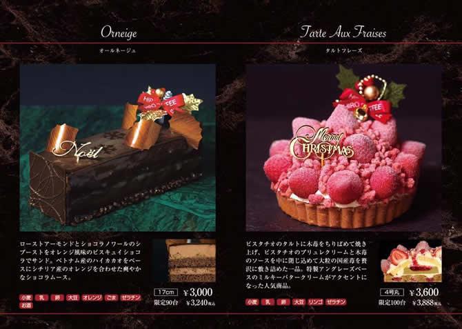台数限定、クリスマスケーキ予約販売
