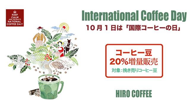 ヒロコーヒーイベント情報