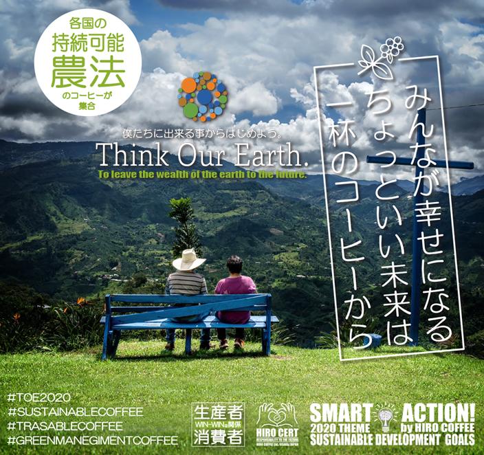 Think Our Earth〜僕たちに出来ることから始めよう。〜