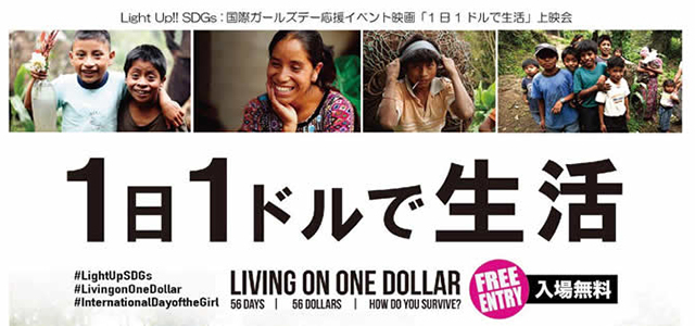 1日1ドルで生活バナー