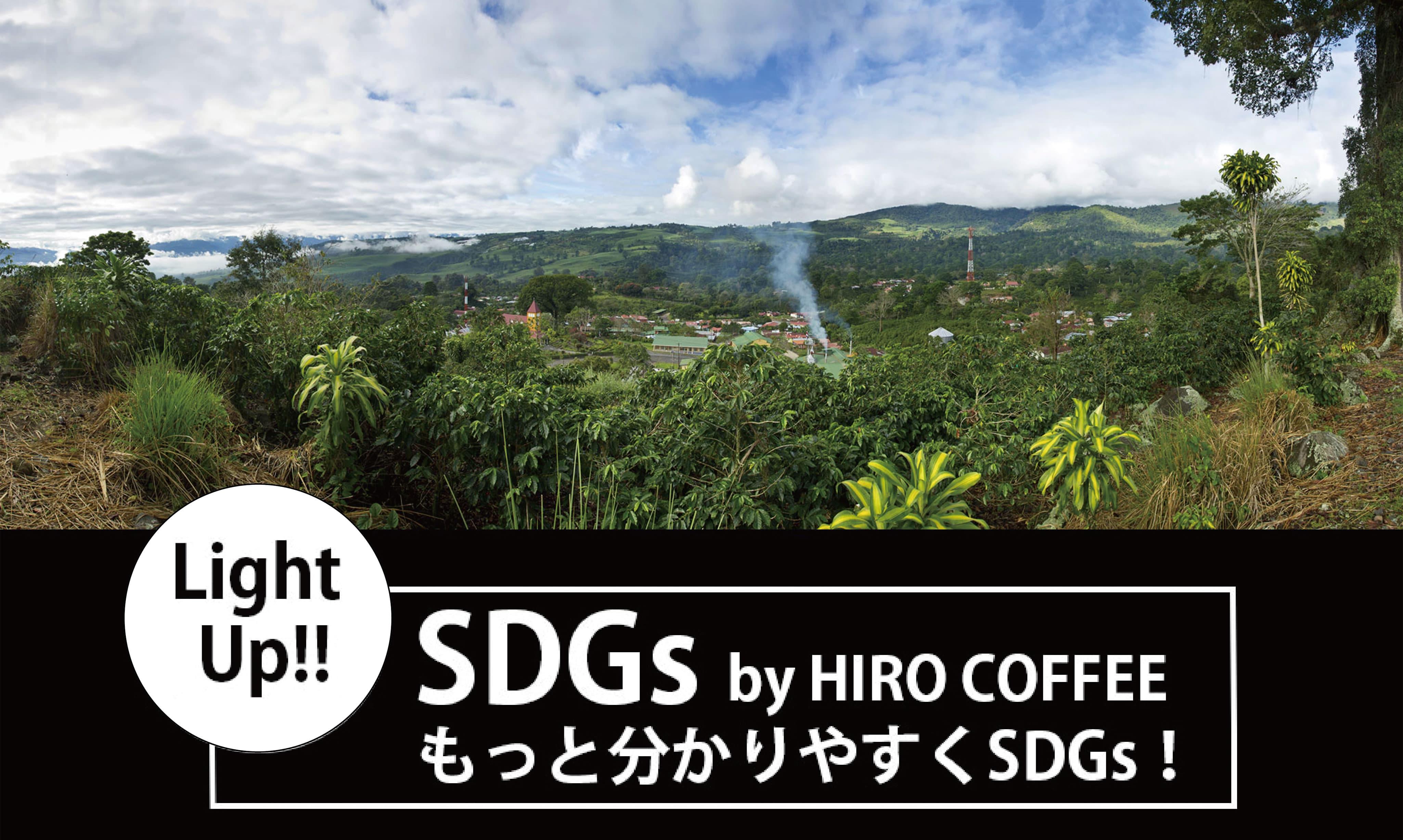 簡単にLightUp!SDGs
