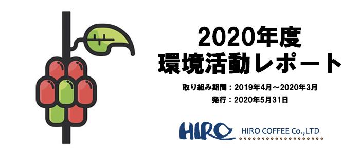2020年度環境活動レポート