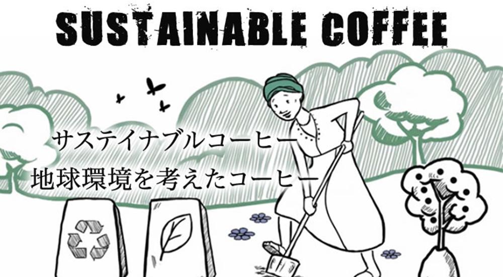 サステイナブルコーヒー・地球環境を考えたコーヒー
