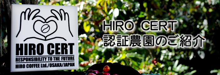 ヒロコーヒー契約農園