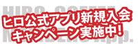 ヒロアプリ新規入会キャンペーン