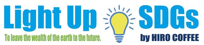 LightUp!SDGs by ヒロコーヒー