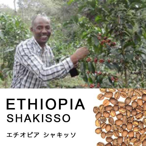 エチオピア・TADE GG農園 シャキッソ