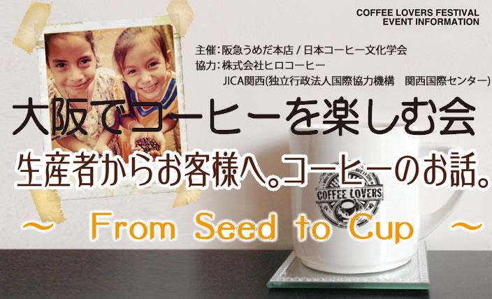 大阪でコーヒーを楽しむ会「生産者からお客様へ。コーヒーのお話。」〜From Seed to Cup〜