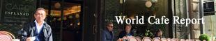 株式会社ヒロコーヒー世界のカフェリポート
