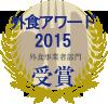 株式会社ヒロコーヒー外食アワード2015受賞