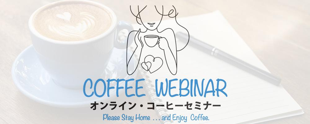 コーヒーセミナー2021